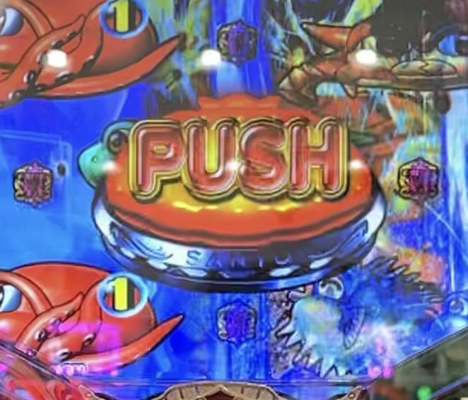 【大海4スペシャル】クリスタルモード中PUSH