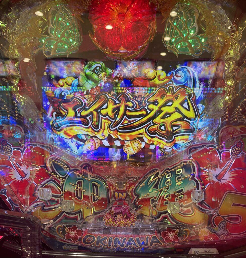 『Pスーパー海物語IN沖縄5』エイサー祭り