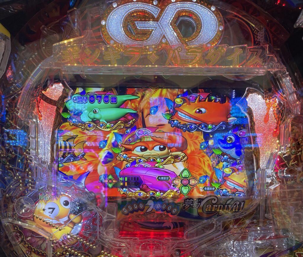 『ギンパラ夢幻カーニバル319Ver.』